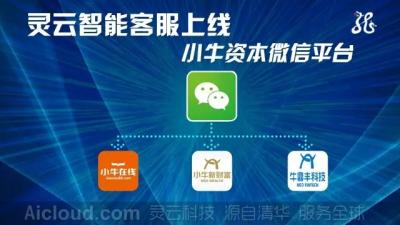 灵云智能客服在小牛资本微信平台上线应用