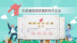 上海云翌通信科技有限公司荣获高新技术企业