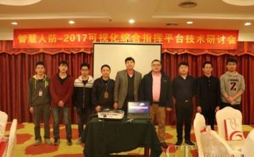 捷视飞通人防可视化综合指挥系统走进广州