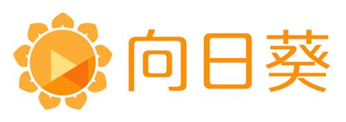 """向日葵提供""""客服系统远程协助服务解决方案"""""""