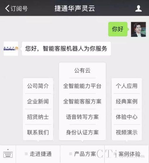 捷通华声微信公众号正式更名!