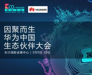 华为生态伙伴大会2017