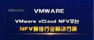 VMware 助力运营商构建敏捷可靠的 NFV 统一平台