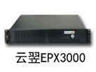 云翌IPPBX-EPX3000系列