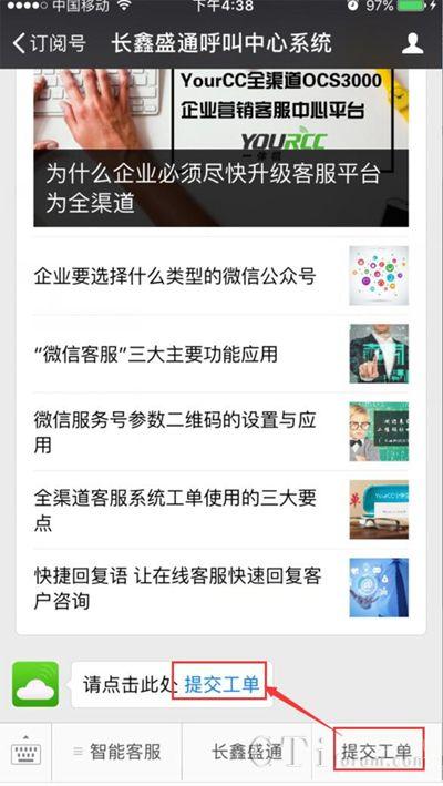 售后服务:长鑫微信工单使用指南
