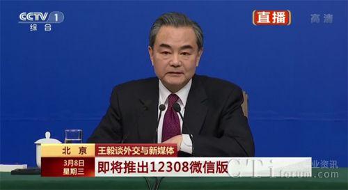外交部将正式推出12308微信版