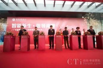 远传技术携手广东南粤银行智能网点开业