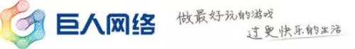 """巨人网络客服采用普强""""千语千寻""""大数据解决方案"""