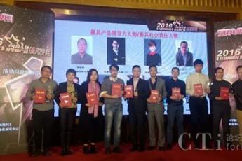 中通天鸿荣获2016年度最具产品领导力人物奖