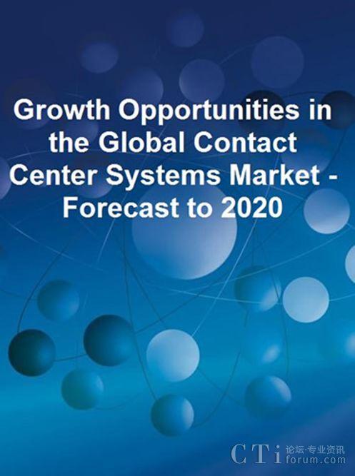图为:《全球联络中心系统市场的增长机会--预测到2020年报告》