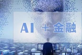 灵云助力中国金融抢先进入智能服务时代!
