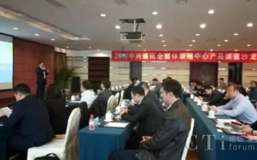 中兴通讯多媒体云联络中心合作伙伴精英沙龙在北京举办