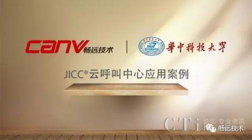 走进华中科大,JICC开启教育行业呼叫中心应用