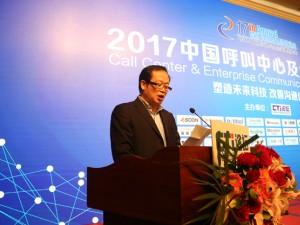 2017中国呼叫中心及企业通信大会:秦克旋致辞