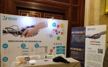 智义科技完美亮相2017中国呼叫中心及企业通信大会