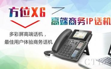 方位全新多彩屏智能企业级网络电话-X6