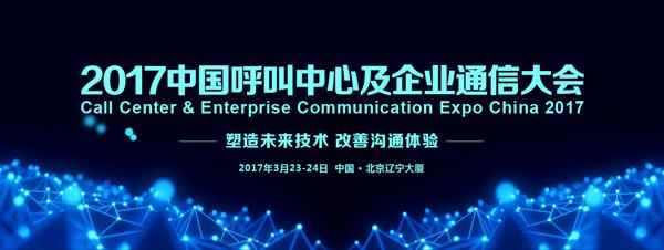 2017中国呼叫中心及企业通信大会