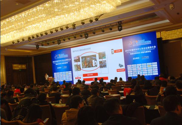 2017中国呼叫中心及企业通信大会主会场