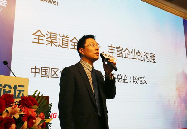 华为企业业务中国区呼叫中心解决方案销售总监段信义