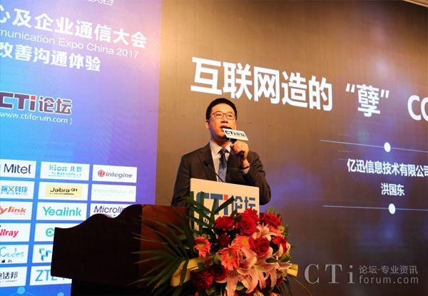 亿迅信息技术有限公司高级副总裁洪国东