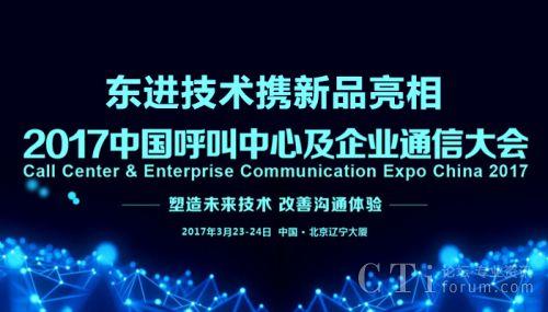 东进技术携新品亮相2017中国呼叫中心及企业通信大会