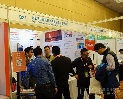 电话邦受邀出席2017中国呼叫中心及企业通信大会