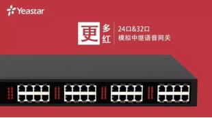 朗视24口&32口模拟中继语音网关当红发售!