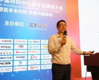 AVAYA陈蔚:企业通信的平台化和服务化