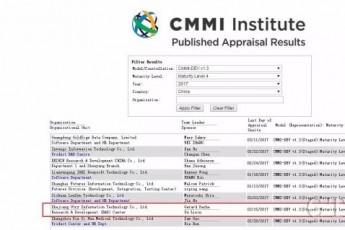 远传技术通过CMMI4级复审认证
