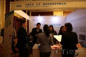 中通天鸿受邀参加中国呼叫中心及企业通信大会
