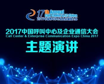 CCEC2017主题演讲
