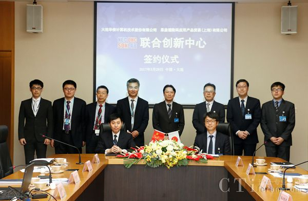 NEC与大连华信在中国合作开展SDN相关业务