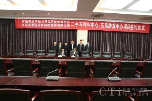 车置宝入驻南通经济区 促建中国呼叫中心示范基地