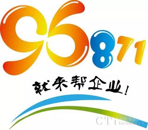 远传U客中标浙江中小企业公共服务热线96871呼叫坐席系统