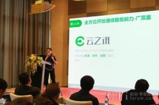 云之讯:通讯能力开放、促进通讯行业链互惠共赢