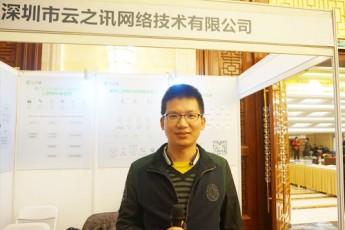 【视频】云之讯参展2017中国呼叫中心及企业通信大会