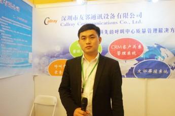 【视频】友邻通讯参展2017中国呼叫中心及企业通信大会