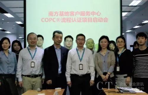 (图为:中国移动南方基地领导与COPC顾问团队在项目启动会后亲切合影)