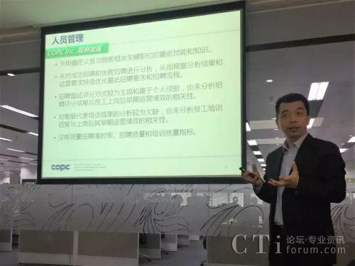 (图为:COPC Inc.中国区高级顾问李慧涛在基线评估结果报告会上分享COPC Inc.在人员管理方面的观察)