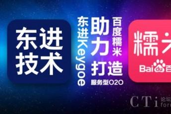 东进Keygoe助力百度糯米打造服务型O2O