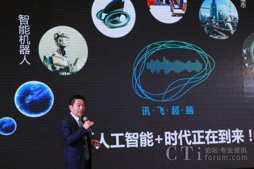 科大讯飞:人工智能时代,基础行业应用是中国企业的机遇