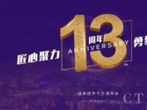 远传技术13周年庆 徐立新:用智慧服务技术迎接未来