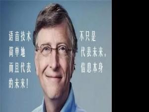 捷通华声:风雨兼程17载,中国人工智能公司中的甲骨文