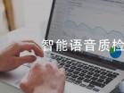 众麦通信-智能语音质检系统解决方案