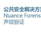 Nuance Forensics 公共安全的声纹验证解决方案