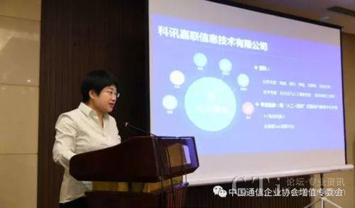 科讯嘉联信息技术有限公司CEO熊京萍