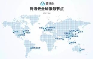 腾讯云开放硅谷数据中心、全球服务节点多达29个