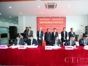 中国移动・华为大数据基地项目启动