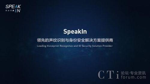 声纹识别公司SpeakIn获数千万元融资