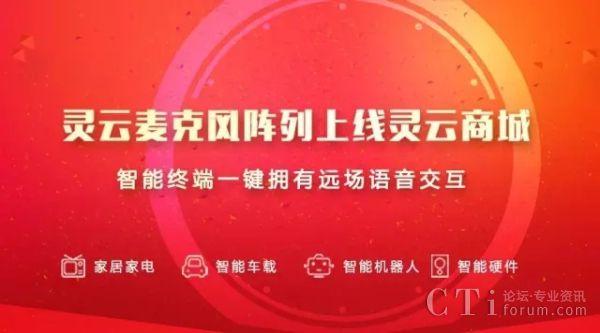 """灵云麦克风阵列上线商城 让智能硬件拥有""""灵动双耳"""""""